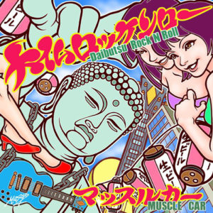 MUSCLE CAR – Daibutsu Rock N Roll